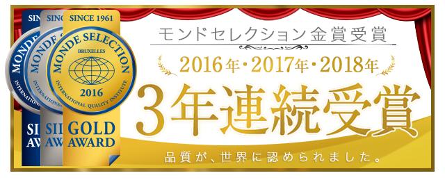 モンドセレクション2016金賞受賞