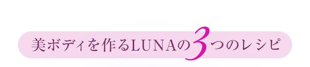 メリハリを作るLUNAの3つのレシピ