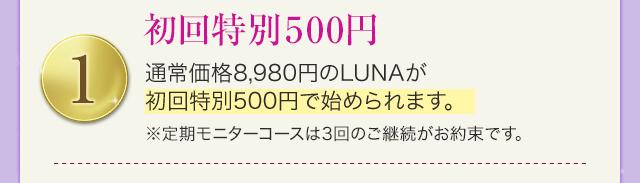 1 初回特別500円