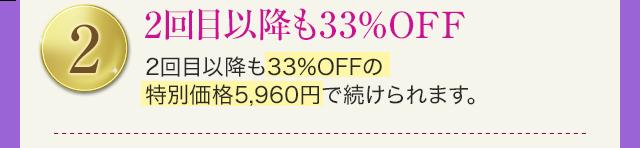 2 2回目以降も33%OFF