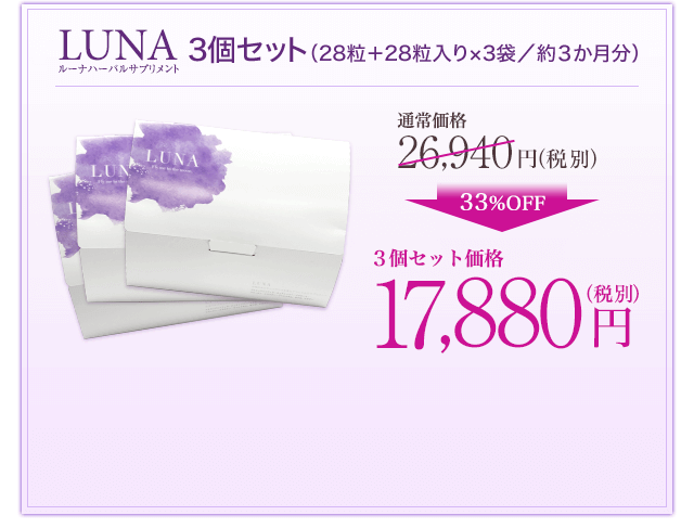 LUNA 3個セット(28粒+28粒入り×3袋/約3か月分)