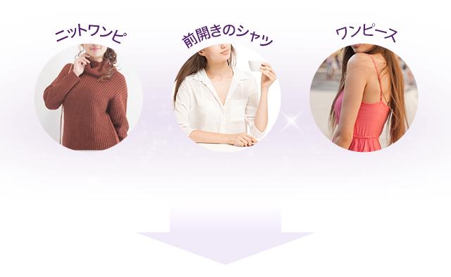 ニットワンピ、前開きのシャツ、女優ワンピ、ビキニの水着、乗ってる…?