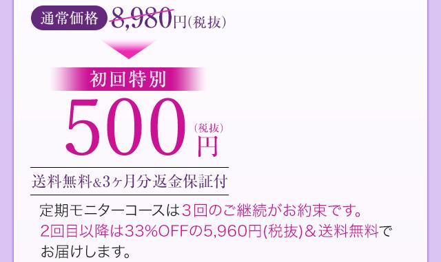 初回特別500円(税抜)