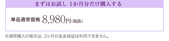 まずはお試し 1か月分だけ購入する 単品通常価格8,980円(税抜)