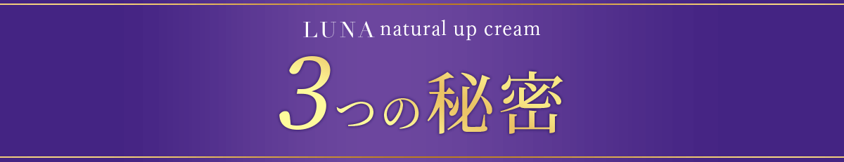 LUNA natural up cream 3つの秘密