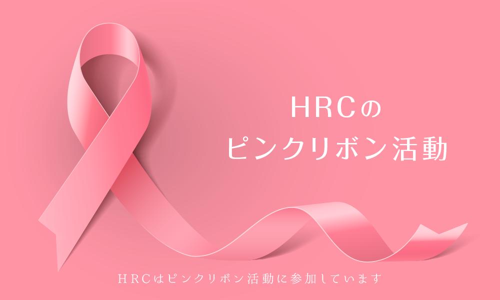 HRCのピンクリボン活動
