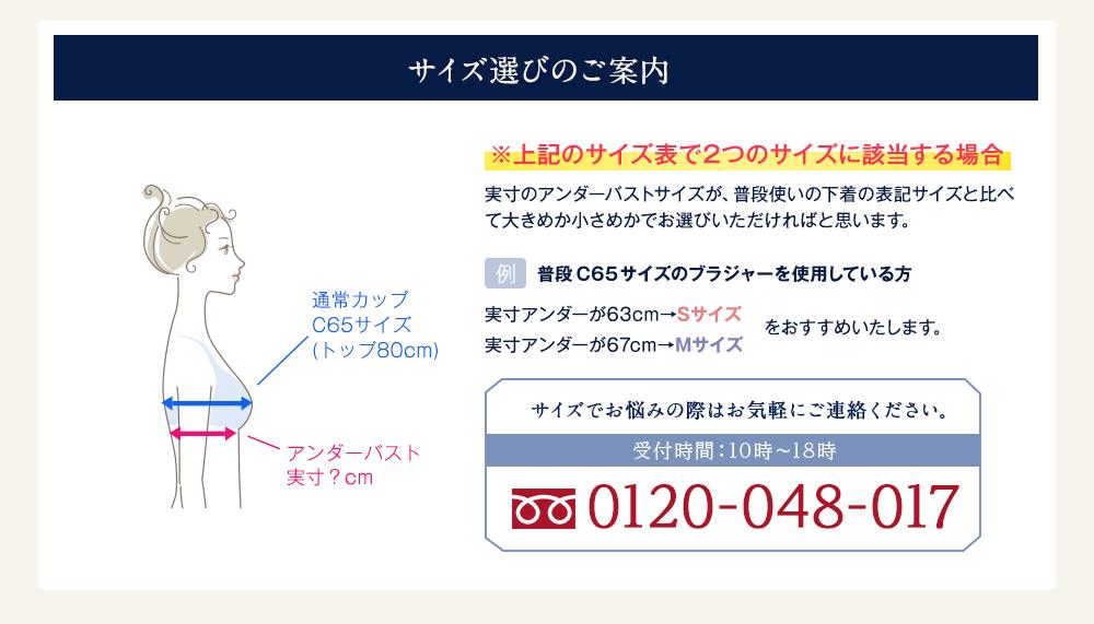 Viageビューティアップナイトブラ サイズ選び