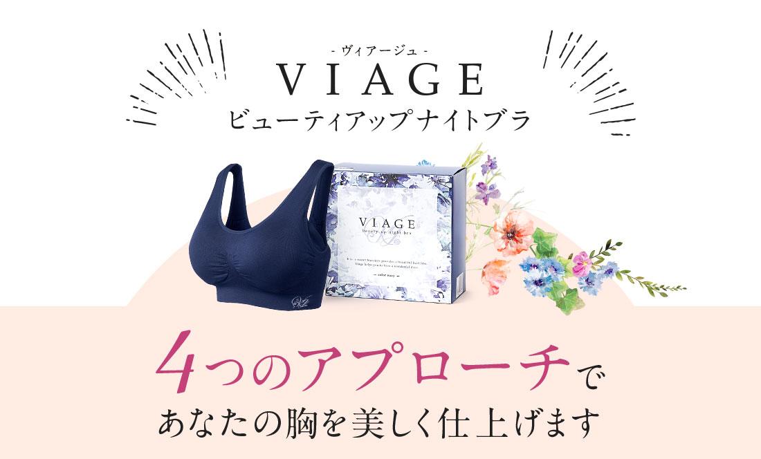 VIAGE(ヴィアージュ)ビューティアップナイトブラ 4つのアプローチであなたの胸を美しく仕上げます