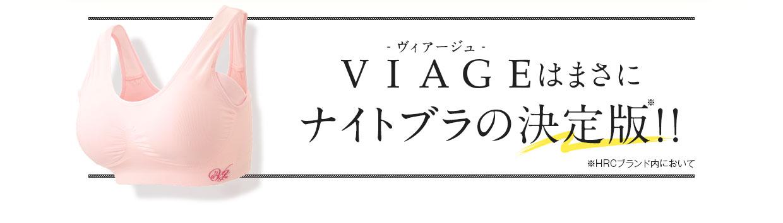 VIAGE(ヴィアージュ)はまさにナイトブラの決定版!!