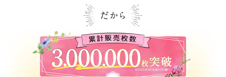 累計販売数1,000,000枚突破