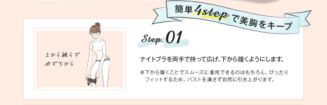 簡単4ステップで美胸をキープ ナイトブラを両手で持って広げ、下から履くようにします