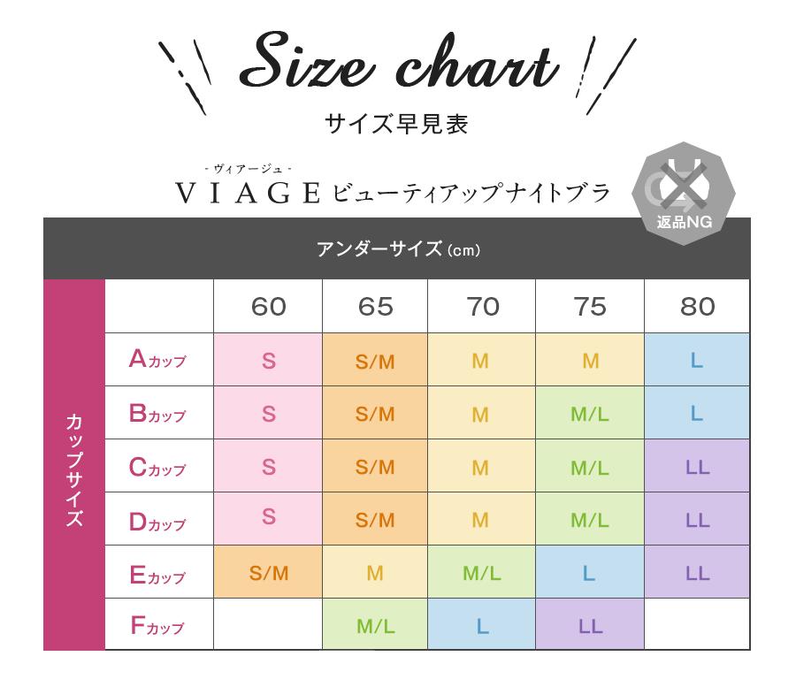 【Viage(ヴィアージュ)の口コミ・効果】話題のナイトブラを実際に着てサイズレビュー!