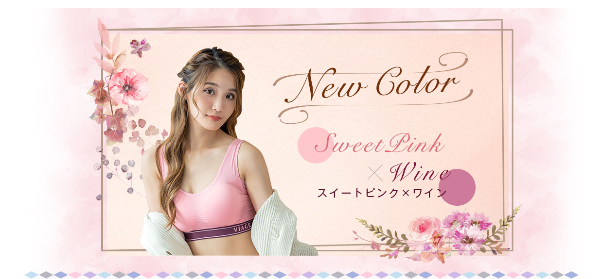 NEW COLOR スイートピンク×ワイン