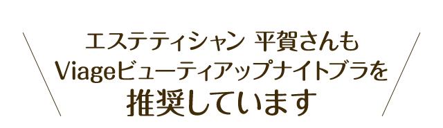 エステティシャン平賀さんもViageビューティアップナイトブラを推奨しています