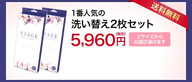 1番人気の洗い替え2枚セット 5,960円(税別) 2サイズからお選び頂けます 送料無料