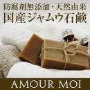 Amour Moi ~アムールモア デリケートジャムウソープ~ 【単品】